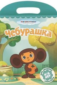 Герои отечественных мультфильмов | wacaxapa